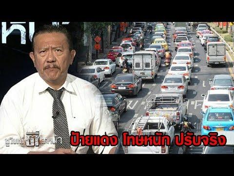 1 ต.ค. รถป้ายแดงต้องจดทะเบียนภายใน 60 วัน - วันที่ 08 Aug 2017