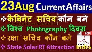 Current Affairs | 23 August 2019 | Current Affairs for IAS, Railway, SSC, Banking & next exams crack screenshot 1