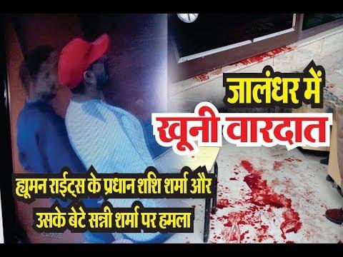 #Jalandhar: ह्यूमन राईट्स के प्रधान शशि शर्मा और उसके बेटे सन्नी शर्मा पर जानलेवा हमला
