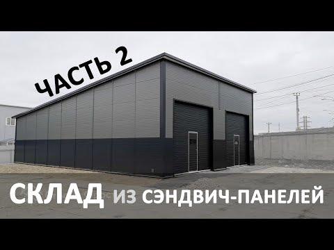 Склад из сэндвич панелей в Домодедово   часть 2
