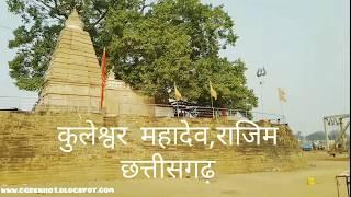 Kuleshwar Mahadev Temple,Rajim ( कुलेश्वर महादेव मंदिर राजिम).mp3