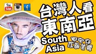 DIVAS OF SOUTH EAST ASIA