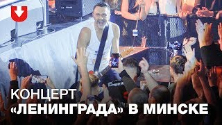 «Очень матерные тексты». Концерт Ленинграда в Минске