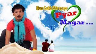 Hum Lakh Chhupaye Pyar MagarIIOld Hit Song II Papu PoM PoM Creations