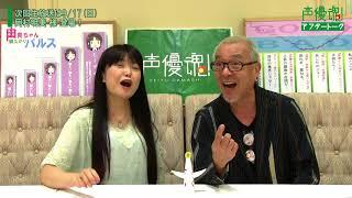 生放送番組「声優魂!」 ゲスト:中尾隆聖様とのアフタートーク! 次回9/...