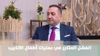 الفشل المتكرر في عمليات أطفال الأنابيب - د. عمر العمري