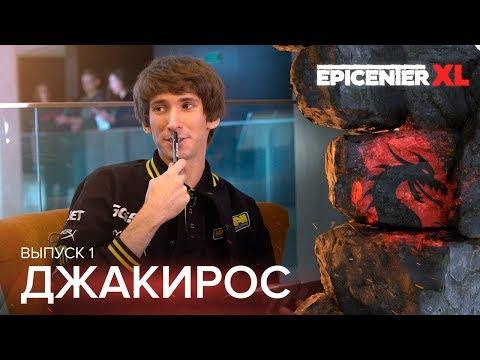 видео: Джакирос: godhunt и dendi. Выпуск 1 @ epicenter xl