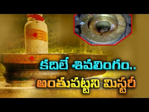 Shocking Moving Shiva Lingam in Rudrapoor | Shiva Lingam Mystery || Remix King