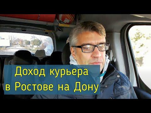 Ростов Работа курьером Сколько заработал