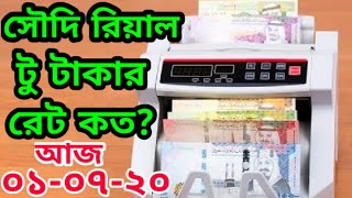 Today Saudi Riyal Exchange Rate আজকের সৌদির টাকার রেট কত Ajker Takar Ret Koto For Bangladesh Taka