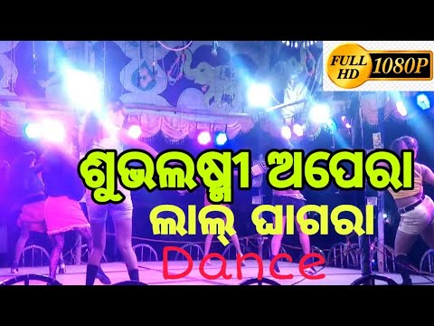 Subhalaxmi Opera Record Dance 2020 #Oh Baby Tora Laal Ghagra