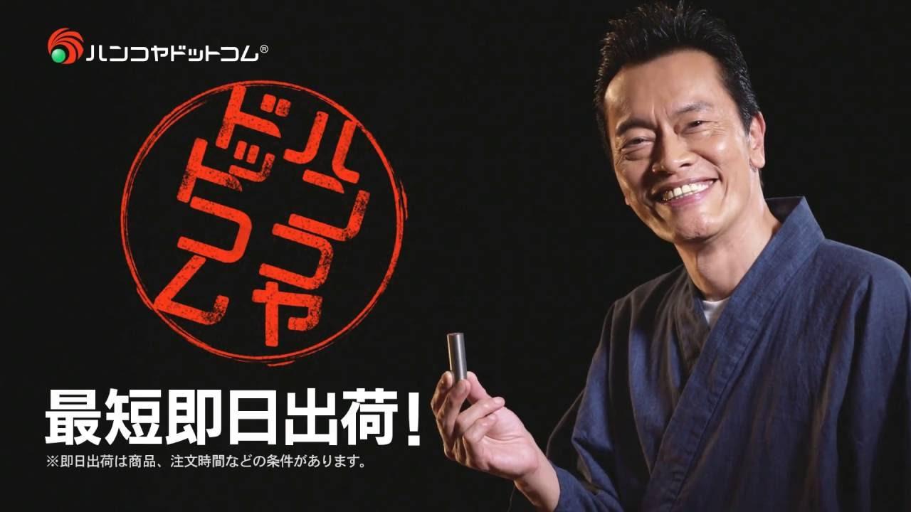 TV CM「明日、ハンコ必要なのにどうする俺!?篇」(30秒ver)ハンコヤドットコム公式(遠藤憲一 出演)