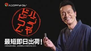 ハンコヤドットコム公式サイト: http://www.hankoya.com/ TV CM「明日...