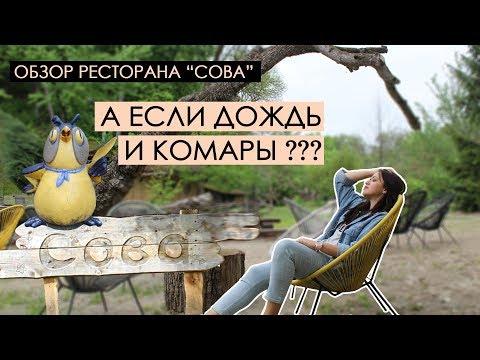 Сова. Ресторан для свадьбы в Харькове