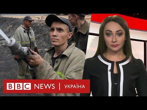 Чому горить Україна? Випуск новин 08.07.2020