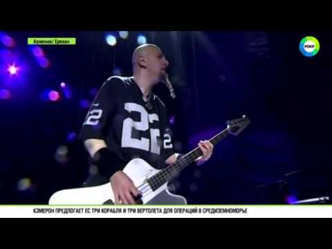 В Ереване состоялся концерт группы System Of A Down