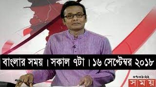 বাংলার সময় | সকাল ৭টা | ১৬ সেপ্টেম্বর ২০১৮ | Somoy tv buleltin 7am | Latest Bangladesh News HD