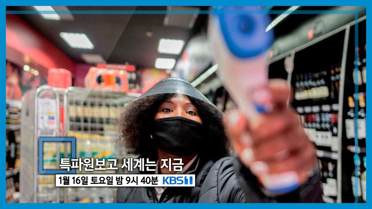 특파원보고 세계는 지금 예고 (KBS_200회_2021.01.16.방송 예고)