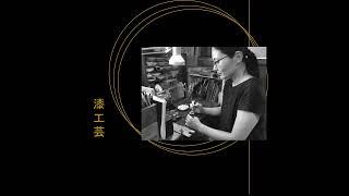 てのひら美術館へようこそ  漆工芸作家 大野麗子さん 「女性が見つめる燃える金」展