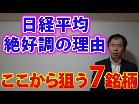 日経平均3万円へ早くも秒読み!絶好調の理由、ここから狙う7銘柄