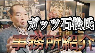 ガッツ石松氏「事務所紹介」お宝ザクザク!驚きのグローブ鑑定価格!?