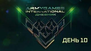 Дневники АРМИ_2018. День 10
