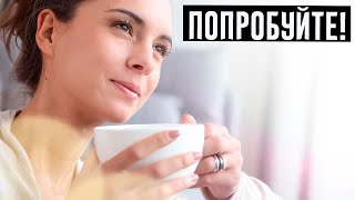 Всего 1 чашка в день этого мощного напитка чтобы снизить риск инсультов в 3 раза