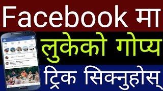 Facebook मा लुकेको गोप्य ट्रिक सिक्नुहोश | Most Useful Setting For Facebook | In Nepali By UvAdvice