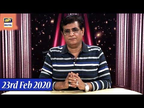 Sitaron Ki Baat Humayun Ke Saath - 23rd February 2020 - ARY Digital