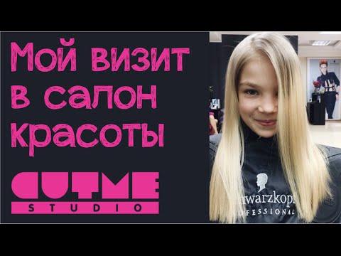 Мой поход в салон красоты Cutme Studio - стрижка, маникюр, уход за ногтями