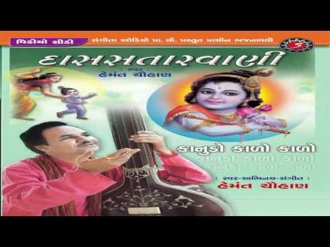 Das Satarvani Hemant Chauhan Devotional Bhajan Songs Das Satar Na Bhajan