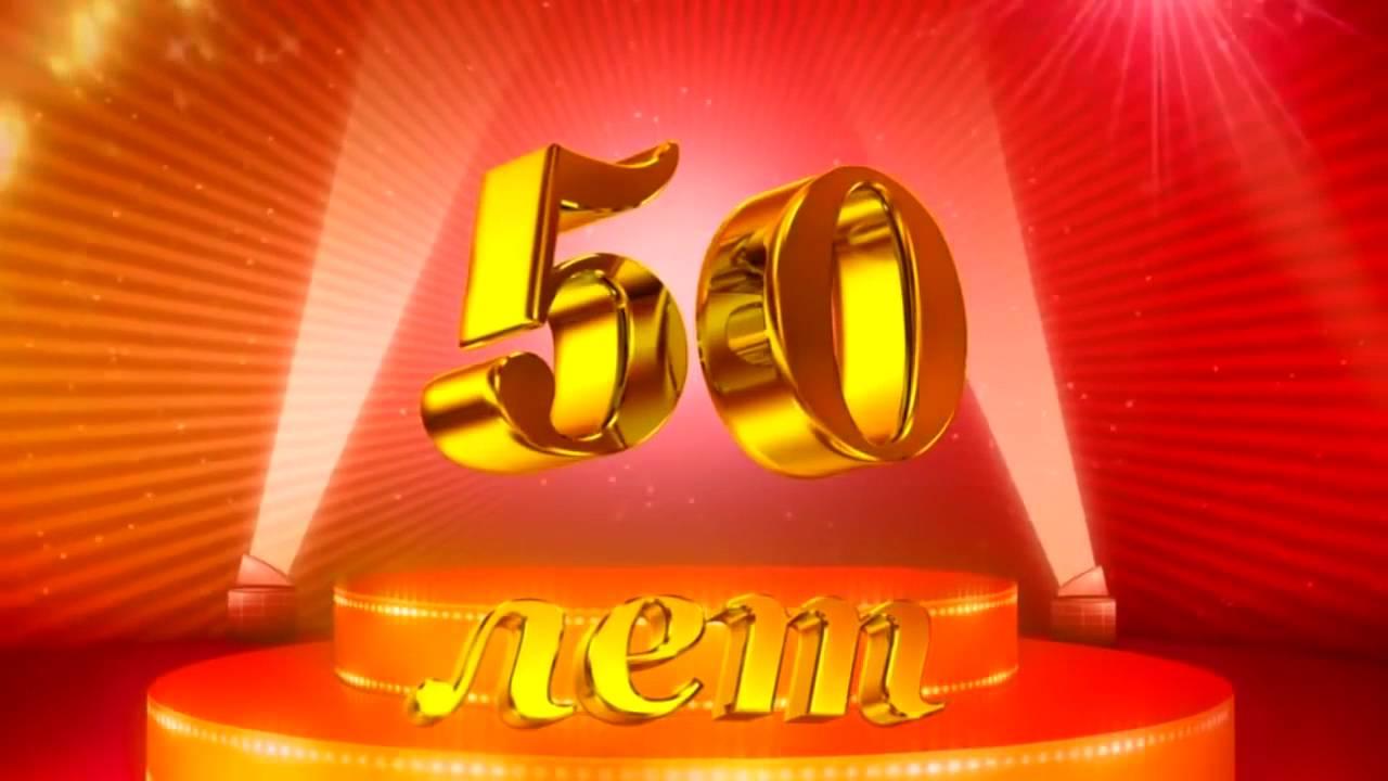 Поздравление нашего папы с 50 летием 345