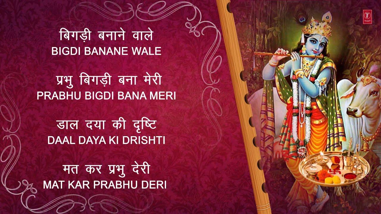 om jai shri krishn hare aarti hindi english lyrics anup jalota full video song aarti
