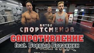 Сопротивление feat. Боевые Ботаники/Битва спортсменов S02E06