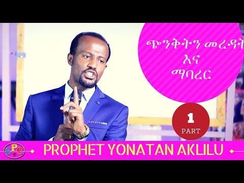 ጭንቅትን መረዳት እና  ማባረር PART ONE, PROPHET YONATAN AKLILU AMAZING TEACHING 05 FEB 2018