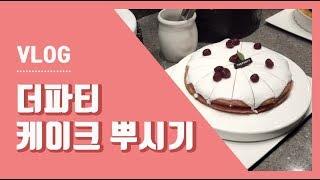 VLOG_더파티 케이크 뿌시기