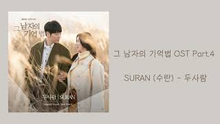 [中字] SURAN (수란) - 두사람 [그 남자의 기억법/那個男人的記憶法 OST Part.4]