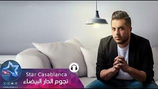 عبدالله هادية - احبك هواي (حصرياً) | 2019 | (Abdullah Hadia - Ahbk Haway (Exclusive