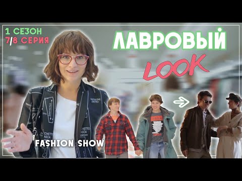 🧨Лавровый LOOK L Лавровый Лук Шоу от Лаврова Pro Style 1 сезон 7 серия | стиль, тренды и антитренды