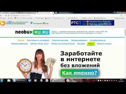 Видео Заработок в интернете на партнерских программах без вложений