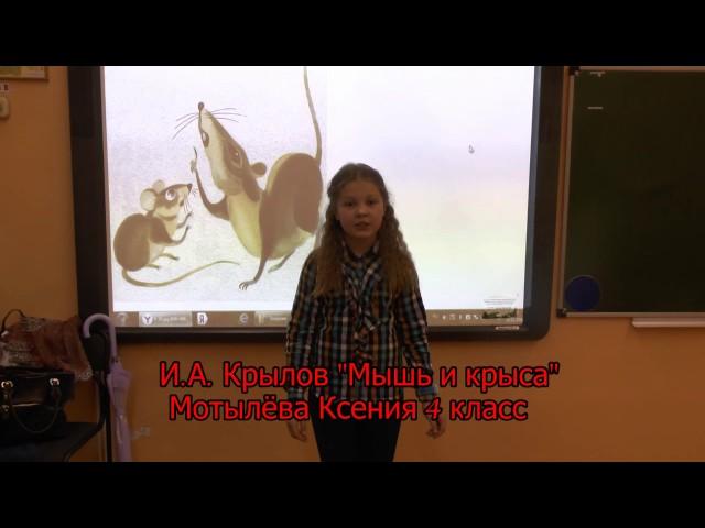 Изображение предпросмотра прочтения – КсенияМотылёва читает произведение «Мышь и Крыса» И.А.Крылова