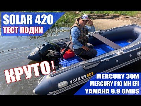 Тест на прочность. ПВХ лодка SOLAR 420. Скорость и грузоподъемность под моторами MERCURY и YAMAHA.