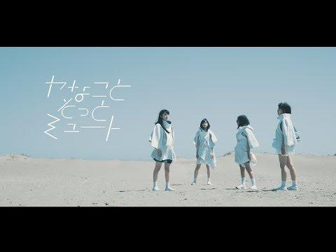 ヤなことそっとミュート - Any【MV】