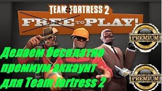Делаем бесплатно премиум аккаунт для Team fortress 2