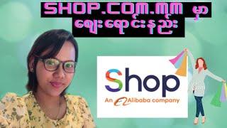 Shop.com.mm မှာ စျေးရောင်းနည်း - How to create seller account on Shop.com.mm Seller Center screenshot 4