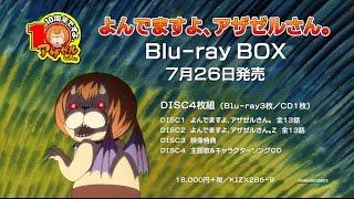 【連載10周年記念プロジェクト始動!】 2017年7月26日TVアニメ「よん...
