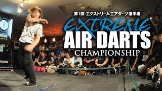 2014年6月15日、東京都町田市で開催された 『第1回エクストリーム・エア...