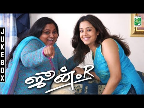 June R    Tamil Movie Audio Jukebox   Jothika    Saritha