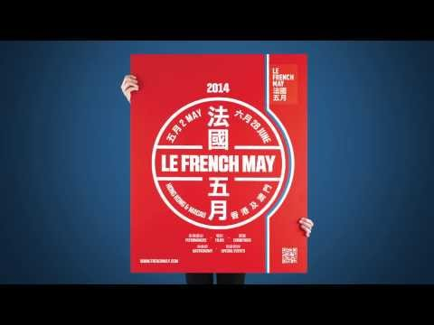 Le French May Promotional trailer 60s 法國五月宣傳短片60秒