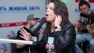 Наташа Королёва – Сиреневый Рай (LIVE @ Авторадио)